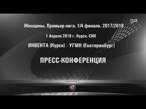 1.04.2018 Инвента Курск - УГМК Екатеринбург