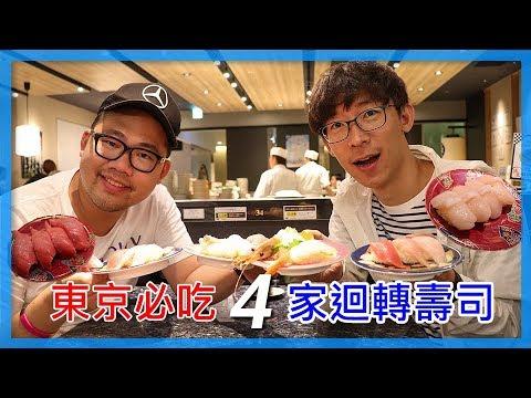 4家東京必吃迴轉壽司|東京美食|東京自由行必看