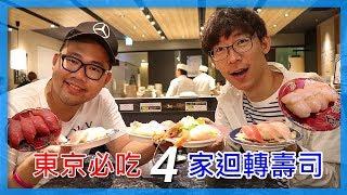 4家東京必吃迴轉壽司 東京美食 東京自由行必看