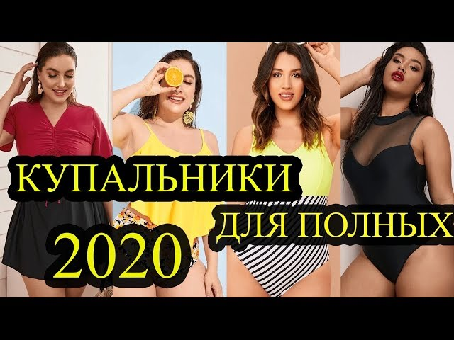 Модные Купальники ДЛЯ ПОЛНЫХ! ЛЕТО 2020! # 54