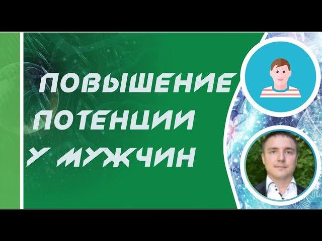 Евгений Грин - Повышение потенции у мужчин. Упражнения для повышения потенции у мужчин!