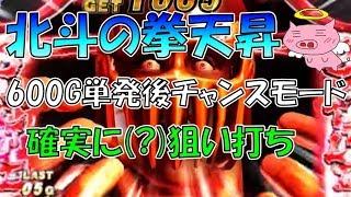 【北斗の拳天昇】600g単発後のチャンスモードを確実に狙い打ち可能!?