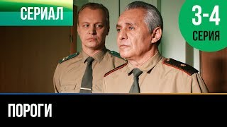 ▶️ Пороги 3 и 4 серия - Мелодрама | Фильмы и сериалы - Русские мелодрамы