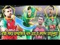 মাশরাফিকে নিয়ে যে বক্তব্য দিলেন ভারপ্রাপ্ত অধিনায়ক মাহমুদুল্লাহ | Daily Reporter | bd cricket news