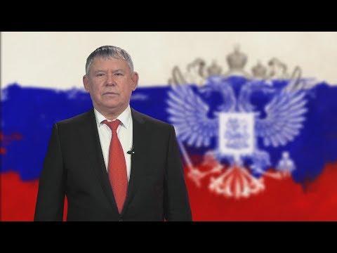 Поздравление главы г.Мегиона Олега Дейнека с Днем конституции