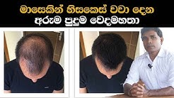 මාසෙකින් හිසකෙස් වවා දෙන අරුම පුදුම වෙදමහතා | Hair growth ayurvedic treatment By Doctor Dayashantha