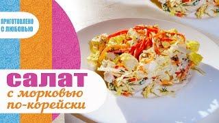 САЛАТ С КОРЕЙСКОЙ МОРКОВЬЮ Салат с курицей и морковкой - пальчики оближешь!