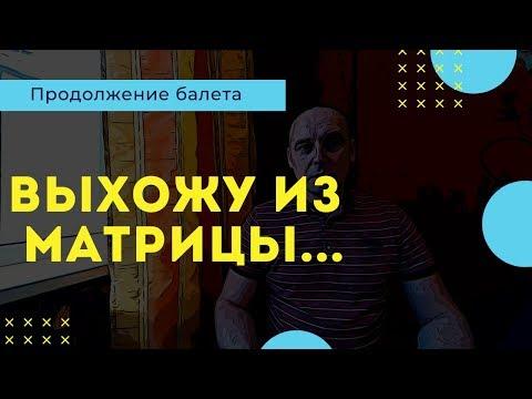 Выхожу из матрицы | Возрождённый СССР Сегодня