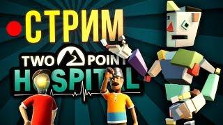 Стрим-обзор: Two Point Hospital
