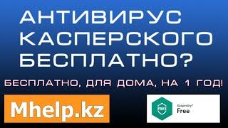 видео Бесплатный антивирус для дома