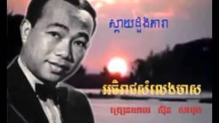 542 - ស៊ិន ស៊ីសាមុត - Samuth - ស្ដាយដួងតារា - Sday Doung Dara