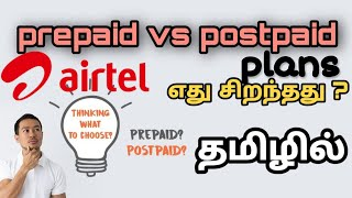 Airtel best prepaid and postpaid plans in 2020 | prepaid vs postpaid plans in tamil | AK | in Tamil