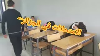 friends show dz (الامتحانات في الجزائر)