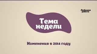видео Изменения в налоговом и бухгалтерском учете в 2013 году