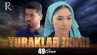Yuraklar jangi (o'zbek serial)   Юраклар жанги (узбек сериал) 49-qism