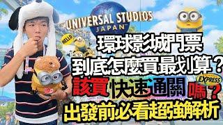 日本大阪環球影城門票最強攻略 || 到底要不要買快速通關?一次告訴你 || 出發前必看 || 中文字幕