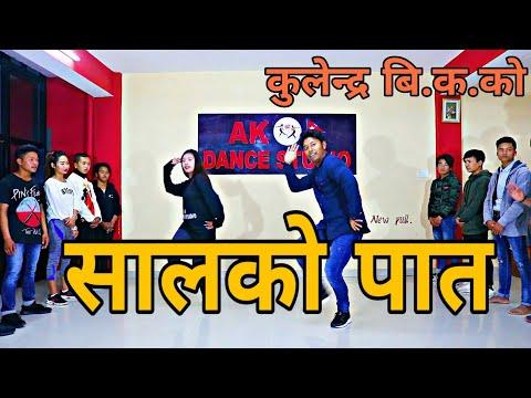 New Nepali Lok Dohori Song 2075 | सालको पातको टपरी (Beginner Class) @ Ashish Malla Choreography