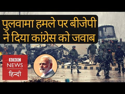 Congress' Attack on PM Modi Shameful says BJP (BBC Hindi)