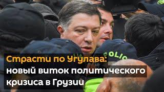 Страсти по Угулава новый виток политического кризиса в Грузии   видео