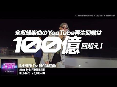 収録楽曲の再生回数は100億回超!『ReENTER The REGGAETON Mixed By DJ YUKIJIRUSHI』トレーラー【NOW ON SALE!!】