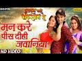 मन करे पीस दिही | Mann Kare Pees | Latest Bhojpuri Song 2017 | Pradeep Pandey Chintu, Tanushree