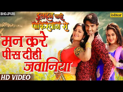 मन करे पीस दिही | Mann Kare Pees | Latest Bhojpuri Song 2017 | Pradeep Pandey Chintu, Tanushree