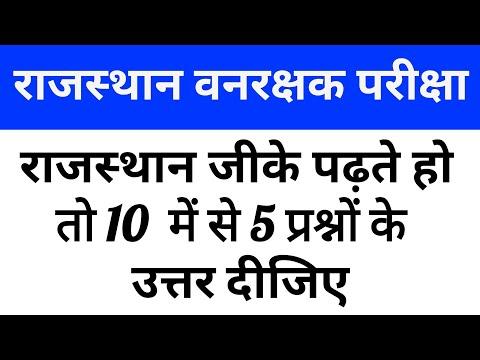 Vanpal Vanrakshak Important Question||Rajasthan G.K||India G.K|Rajasthan Forest Guard Question|||