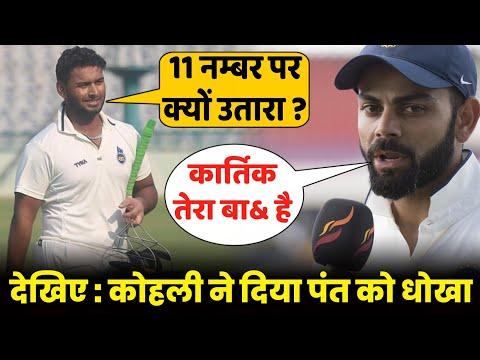 Virat Kohli ने Rishabh Pant को दिया धोखा, मैच में 11वे नम्बर पर करवाई बैटिंग, चल रही है बड़ी साज़िश ..