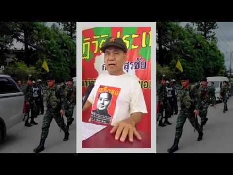 ล่าสุด! สุรชัย แซ่ด่าน ปฏิวัติประเทศไทย 13 มิย 2560