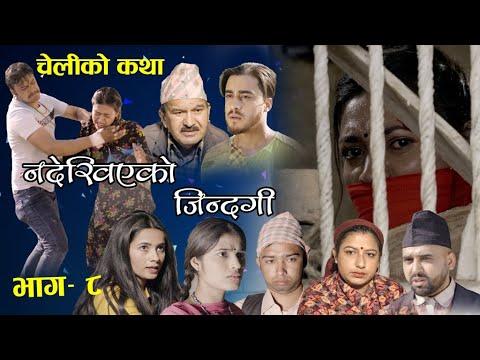 Download Nepali Serial Nadekhiyeko Jindagi (चेलीको कथा) Episode 8 || By Swanika Bastola, Ram Budhathoki