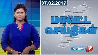 Tamil Nadu Districts News 11-02-2017 – News7 Tamil News