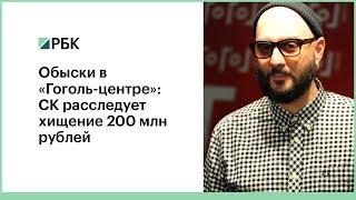 Обыски в «Гоголь центре»  СК расследует хищение 200 млн рублей