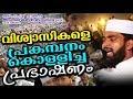 വ ശ വ സ കള പ രകമ പന ക ള ള ച ച വ ക ക കൾ latest islamic speech in malayalam kabeer baqavi 2018