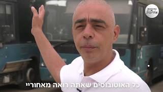 כך חברה ישראלית הופכת אוטובוסים ישנים לבתים על גלגלים