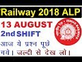 RRB ALP/Technician 13 August Exam Paper| Shift 2| All 25 Question asked today by Sumit Sharma
