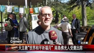 """20161025 天主教""""世界和平祈福月"""" 南島佛光人受邀出席"""