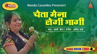 Chaita mena lga Bhaagi | #Laxmi Bora | Sandeep Bhatt | New Uttarakhandi Garhwali Song