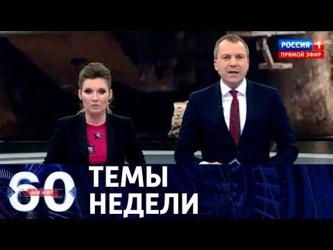 60 минут. Темы недели. Новое правительство РФ, Путин в Израиле и оправдания Зеленского