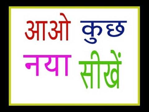 Aao Kuch Naya Sikhe