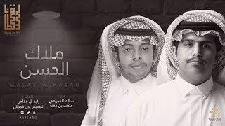 شيلة ملاك الحسن - يا عيوني l اداء : متعب بن دخنة + سالم السريعي l كلمات : زايد ال مخلص 2018 + MP3