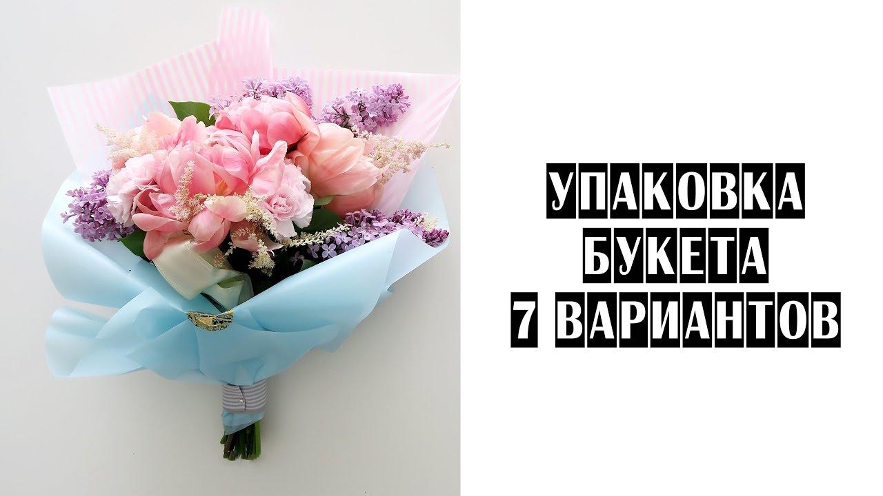 Как подобрать упаковку для цветов