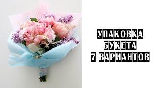 УПАКОВКА БУКЕТА | 7 вариантов | тизер