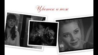 Даша & Влад & Вера ~ Цветок и нож
