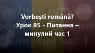 Румунська мова: Урок 85 - Питання – минулий час 1