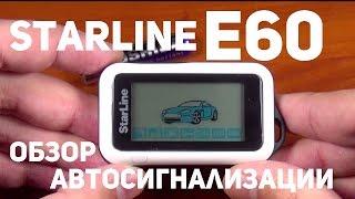Автосигнализация StarLine E60 обзор(StarLine E60 - базовая охранная система 4-го поколения модельного ряда СтарЛайн. Цена и наличие https://starline.in.ua/starline-e6..., 2015-11-25T10:54:07.000Z)