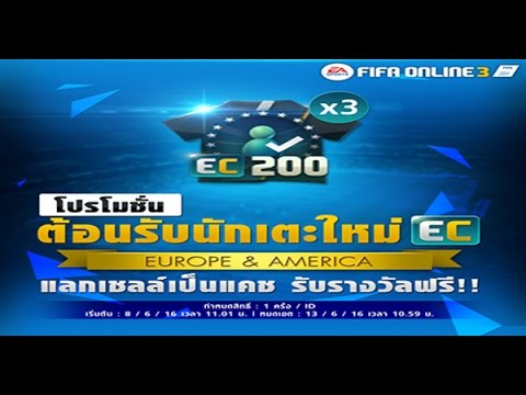 FIFA Online 3 CLP แลก shell EP.2