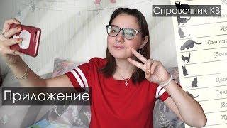 ОБЗОР ПРИЛОЖЕНИЯ Коты-Воители Справочник // CrazyTulipkin