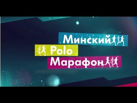 Звезды спорта приглашают на Минский Polo Марафон
