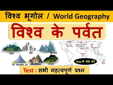 World Geography : विश्व के पर्वत (World Mountains) & All Important Questions -CrazyGkTrick