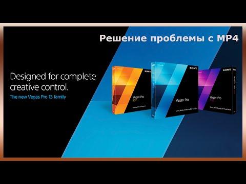 Sony Vegas Pro | решение проблемы с MP4 и AVI